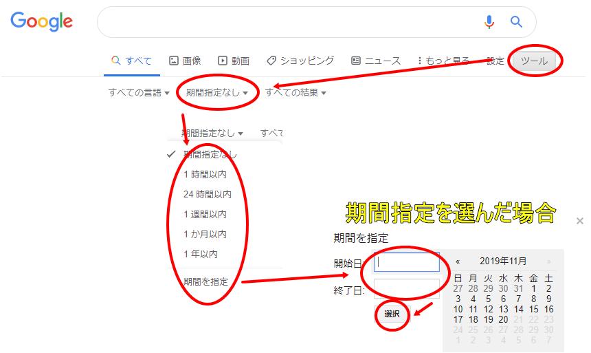 google期間指定